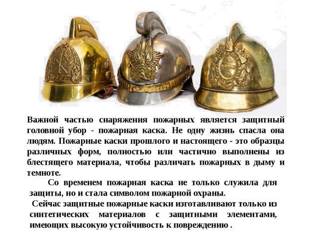 Важной частью снаряжения пожарных является защитный головной убор - пожарная...