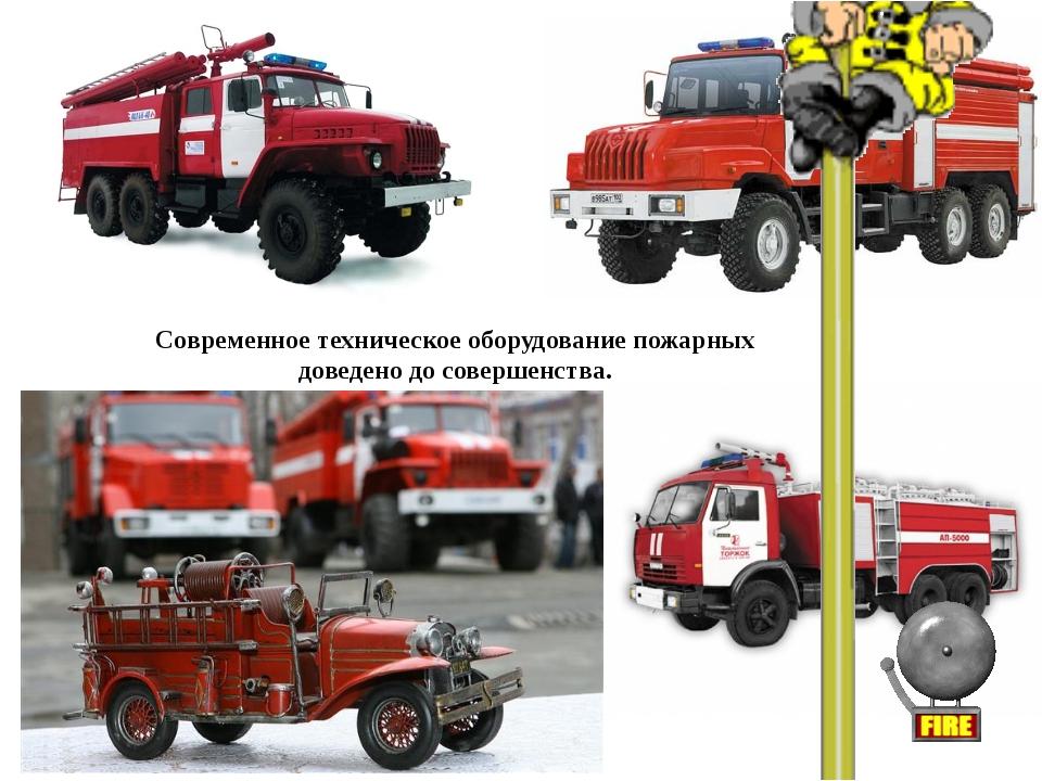 Современное техническое оборудование пожарных доведено до совершенства.