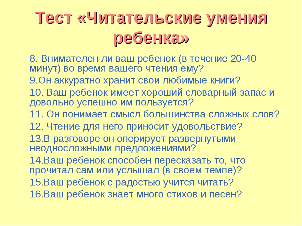 Тест «Читательские умения ребенка» 8. Внимателен ли ваш ребенок (в течение 20...