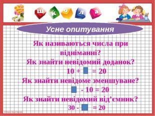 Як називаються числа при відніманні? Як знайти невідомий доданок? 10 + = 20 Я