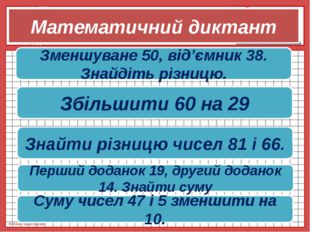 Математичний диктант Зменшуване 50, від'ємник 38. Знайдіть різницю. Збільшити