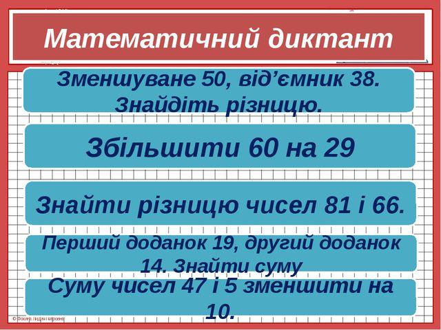 Математичний диктант Зменшуване 50, від'ємник 38. Знайдіть різницю. Збільшити...