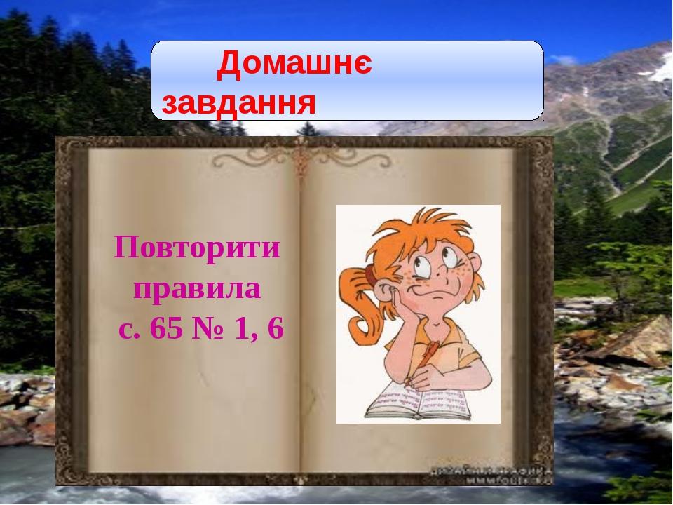 Домашнє завдання Повторити правила с. 65 № 1, 6