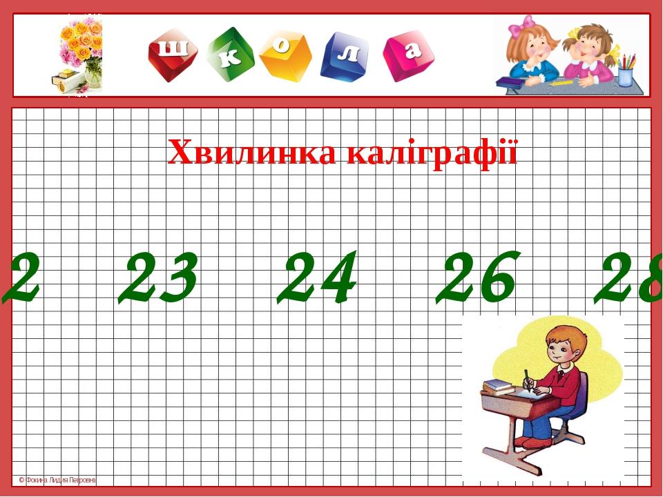 Хвилинка каліграфії 22 23 24 26 28 © Фокина Лидия Петровна