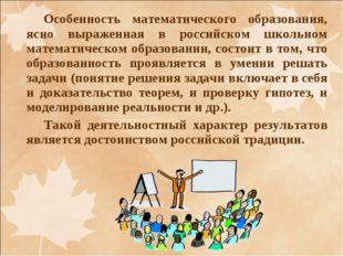 Особенность математического образования, ясно выраженная в российском школьно