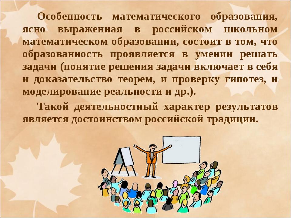 Особенность математического образования, ясно выраженная в российском школьно...