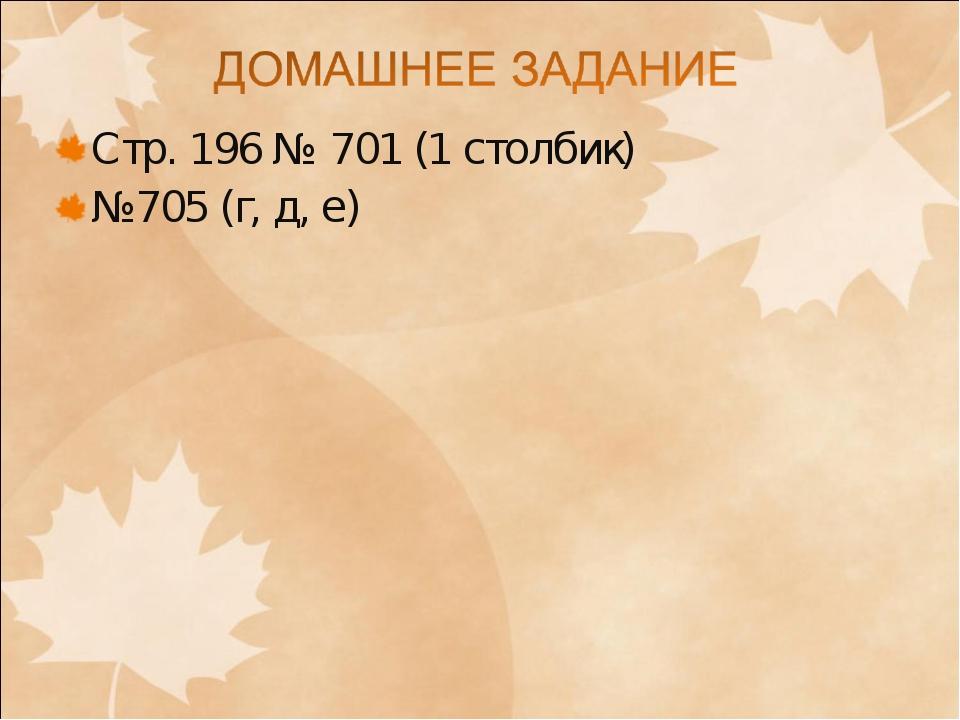 Стр. 196 № 701 (1 столбик) №705 (г, д, е)