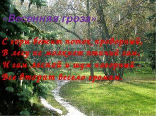 С горы бежит поток проворный, В лесу не молкнет птичий гам, И гам лесной и ш