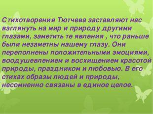 Стихотворения Тютчева заставляют нас взглянуть на мир и природу другими глаза