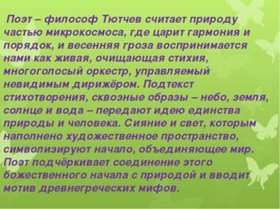 Поэт – философ Тютчев считает природу частью микрокосмоса, где царит гармони