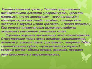Картина весенней грозы у Тютчева представлена великолепными деталями («первы