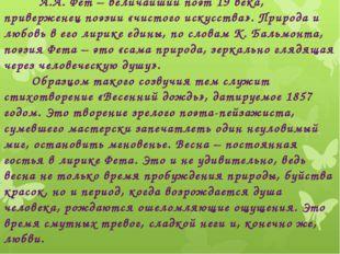 А.А. Фет – величайший поэт 19 века, приверженец поэзии «чистого искусства».