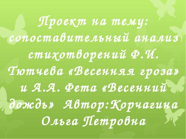 Проект на тему: сопоставительный анализ стихотворений Ф.И. Тютчева «Весенняя...