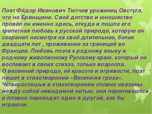 Поэт Фёдор Иванович Тютчев уроженец Овстуга, что на Брянщине. Своё детство и...