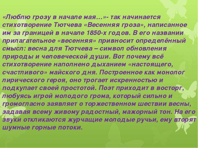 «Люблю грозу в начале мая…»- так начинается стихотворение Тютчева «Весенняя г...