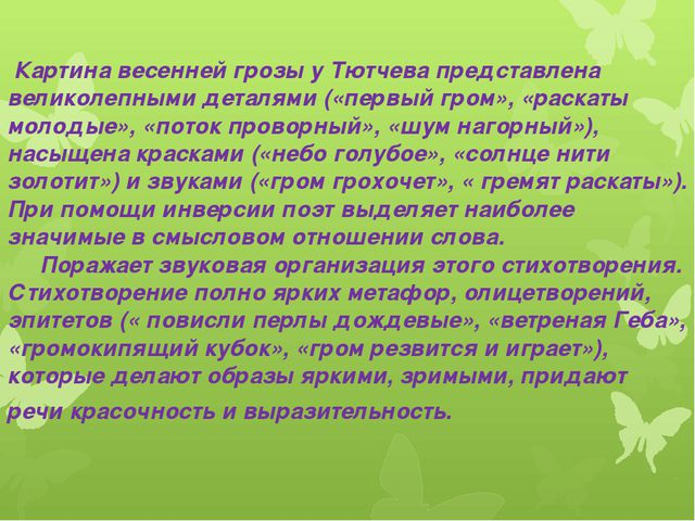 Картина весенней грозы у Тютчева представлена великолепными деталями («первы...