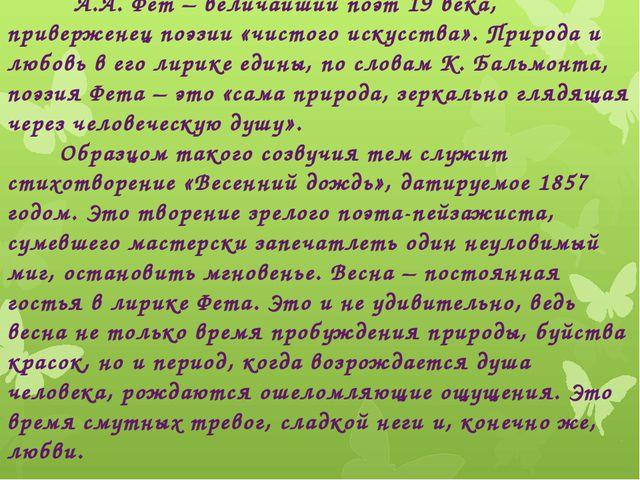 А.А. Фет – величайший поэт 19 века, приверженец поэзии «чистого искусства»....