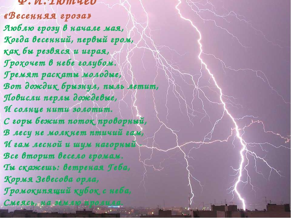 Ф.И.Тютчев «Весенняя гроза» Люблю грозу в начале мая, Когда весенний, первый...