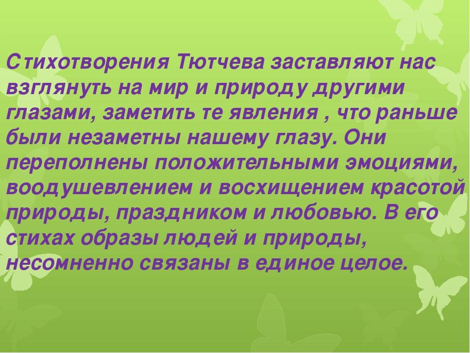 Стихотворения Тютчева заставляют нас взглянуть на мир и природу другими глаза...