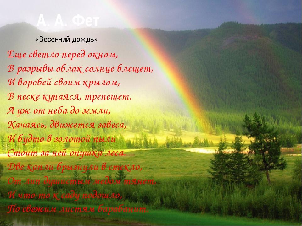 А. А. Фет «Весенний дождь» Еще светло перед окном, В разрывы облак солнце бле...