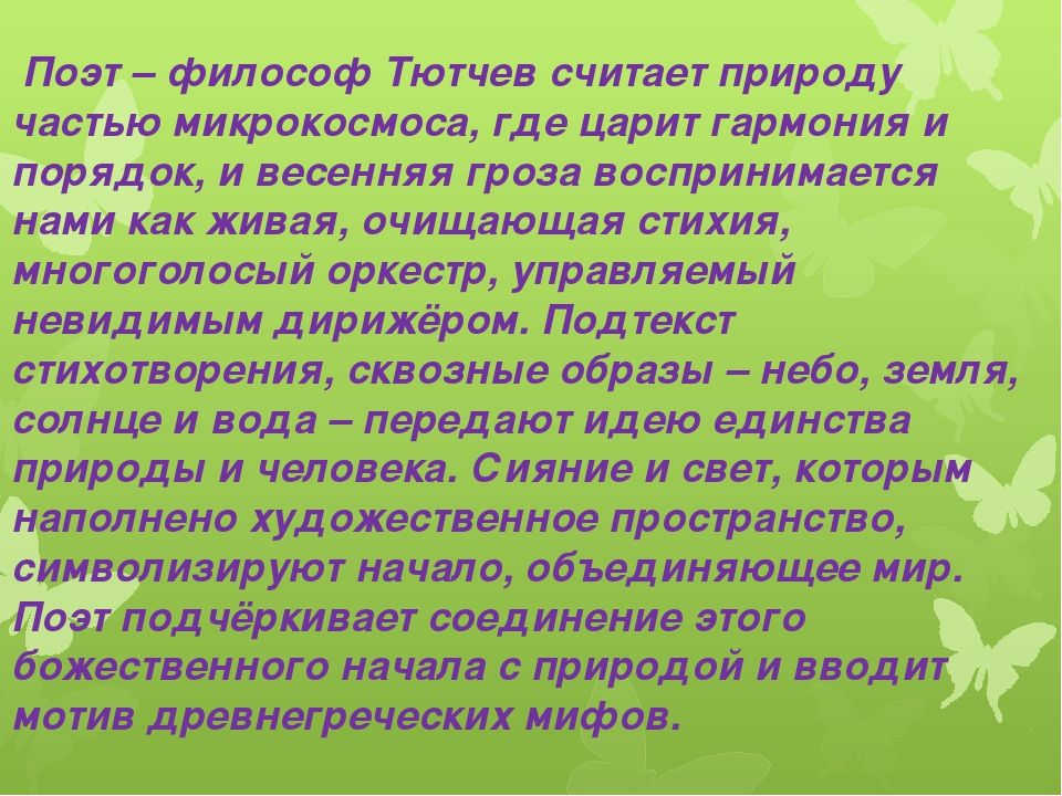 Поэт – философ Тютчев считает природу частью микрокосмоса, где царит гармони...