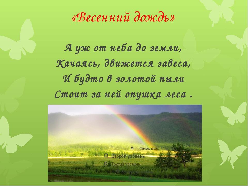 «Весенний дождь» А уж от неба до земли, Качаясь, движется завеса, И будто...