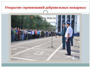 Открытие соревнований добровольных пожарных