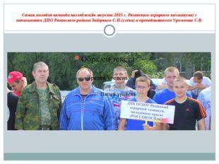 Самая молодая команда колледжа(до августа 2015 г. Рязанского аграрного техник
