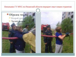 Начальник ГУ МЧС по Рязанской области передает опыт юным студентам