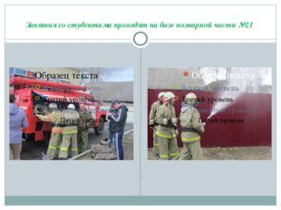 Занятия со студентами проходят на базе пожарной части №21
