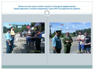 Неотъемлемая часть учебного процесса-Пожарная профилактика Патрулирование в с