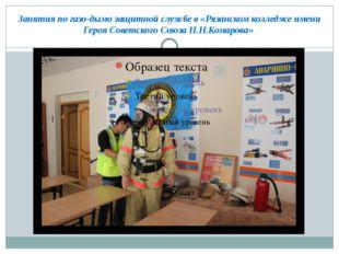 Занятия по газо-дымо защитной службе в «Рязанском колледже имени Героя Советс
