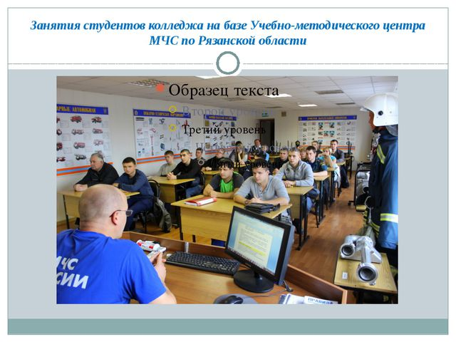 Занятия студентов колледжа на базе Учебно-методического центра МЧС по Рязанск...