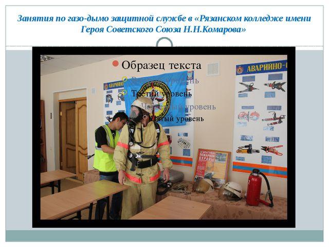 Занятия по газо-дымо защитной службе в «Рязанском колледже имени Героя Советс...