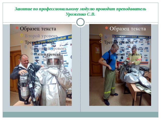 Занятие по профессиональному модулю проводит преподаватель Уроженко С.В.