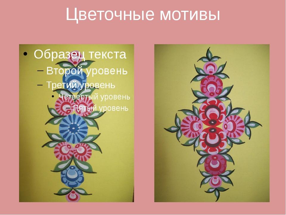 Цветочные мотивы