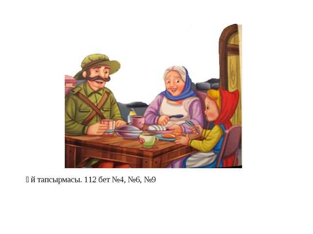 Үй тапсырмасы. 112 бет №4, №6, №9