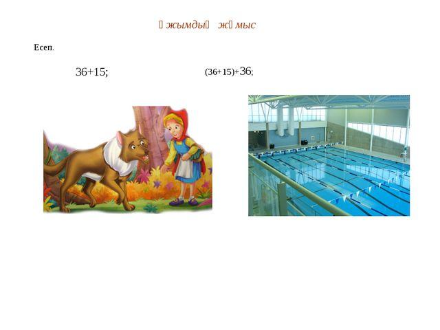 Ұжымдық жұмыс Есеп. 36+15; (36+15)+36;