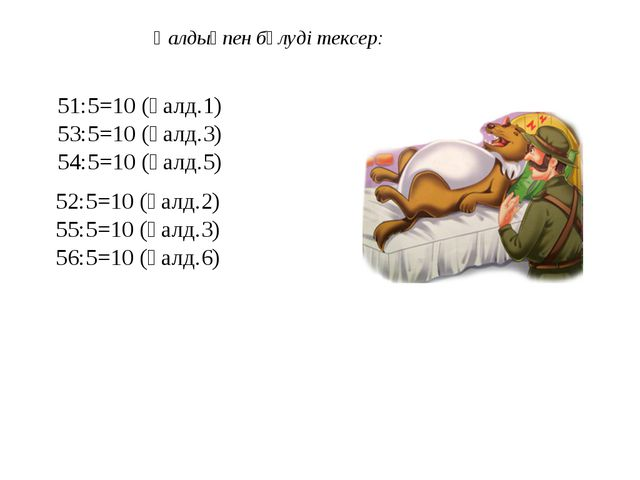 Қалдықпен бөлуді тексер: 51:5=10 (қалд.1) 53:5=10 (қалд.3) 54:5=10 (қалд.5) 5...