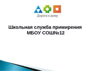 Школьная служба примирения МБОУ СОШ№12