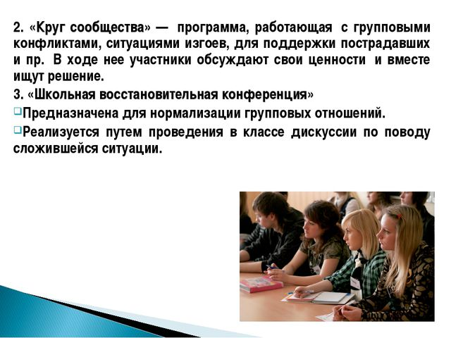 2. «Круг сообщества» — программа, работающая с групповыми конфликтами, ситу...