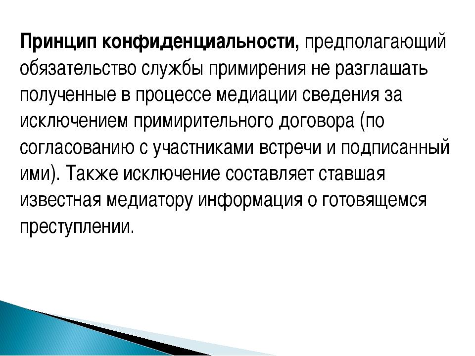 Принцип конфиденциальности, предполагающий обязательство службы примирения не...