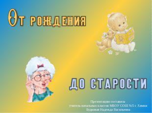 Презентацию составила учитель начальных классов МБОУ СОШ №5 г. Химки Будковая