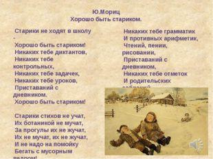 Ю.Мориц Хорошо быть стариком. Старики не ходят в школу - Хорошо быть стариком