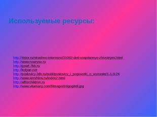 http://4stor.ru/strashno-interesno/31082-deti-vospitannye-zhivotnymi.html htt