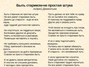 Быть стариком-не простая штука Андрей Дементьев Пусть далеко не всё тебе по н