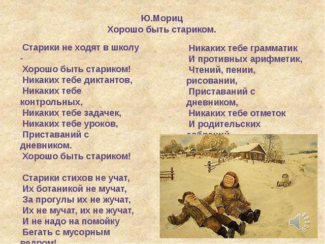 Ю.Мориц Хорошо быть стариком. Старики не ходят в школу - Хорошо быть стариком...