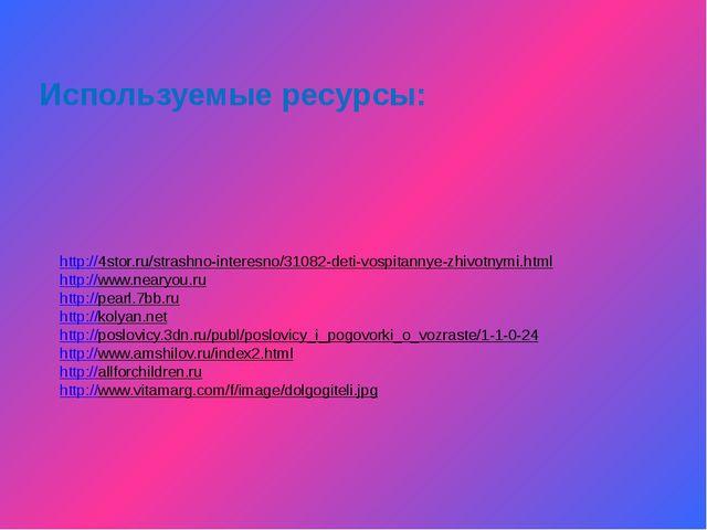 http://4stor.ru/strashno-interesno/31082-deti-vospitannye-zhivotnymi.html htt...