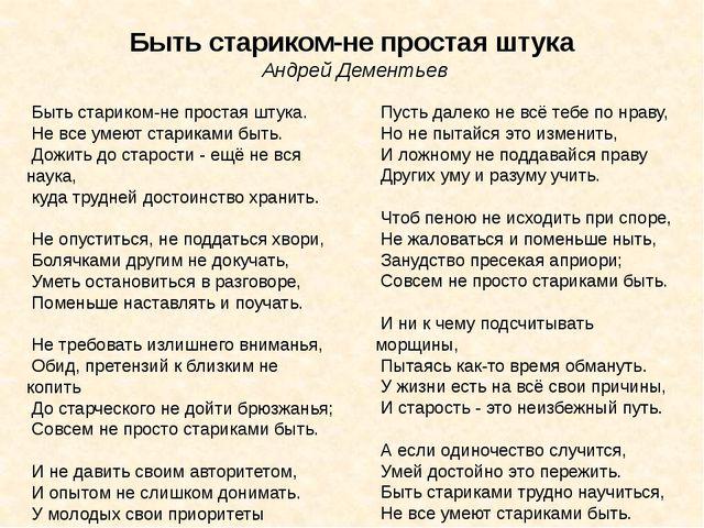 Быть стариком-не простая штука Андрей Дементьев Пусть далеко не всё тебе по н...