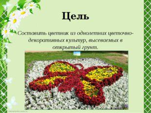 Цель Составить цветник из однолетних цветочно-декоративных культур, высеваемы
